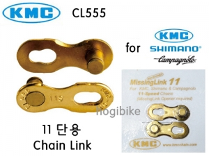 KMC 11단 체인링크 chain missing link CL555 -Gold-