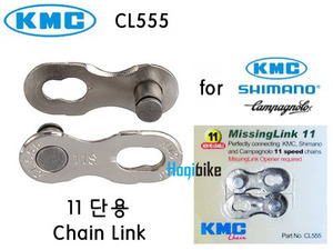 KMC 11단 체인링크 chain missing link CL555 -Silver-