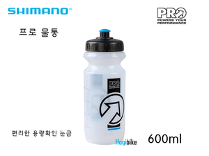 시마노 프로 물통 600ml - 반투명 - Shimano PRO water bottle Clear