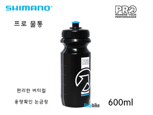 시마노 프로 물통 600ml - 검정 - Shimano PRO water bottle Black