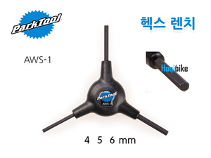 파크툴 AWS-1 Y-형 육각렌치 AWS1 4, 5, 6mm ParkTool hex wrench