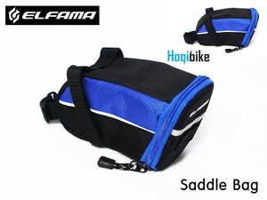 엘파마 안장가방 - Blue - ELFAMA EBB16 saddle bag