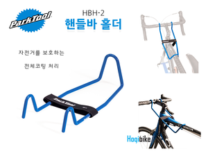 파크툴 HBH-2 핸들바 홀더 ParkTool HBH2 handlebar holder