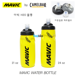마빅 H2O Yellow 포디엄 물통 포디움 Mavic Podium water bottle by Camelbak 카멜백